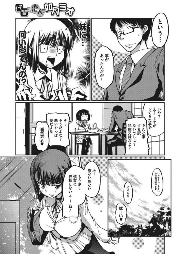 【エロ漫画】妹に愛用のオナホ達をボーリングピンにされる主人公w【無料 エロ同人】(11)
