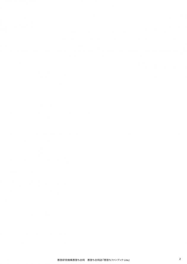 【エロ同人誌】幼なじみのJKがサボテン人間になり悪堕ちしちゃうぞ!【無料 エロ漫画 悪堕ち合同誌 悪堕ちファンブック Lite 前半】