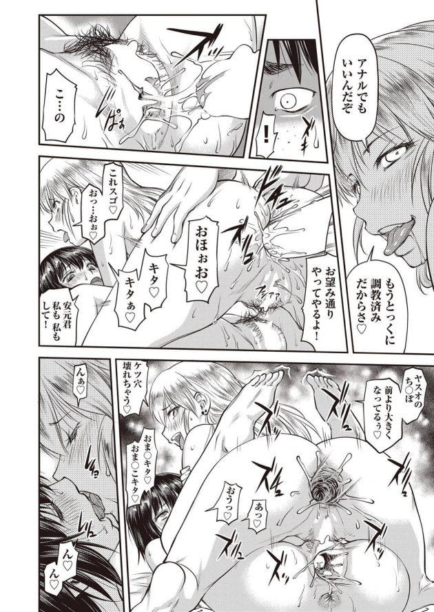 【エロ漫画】好きなJDを助けるために達に輪姦されて乱交セックスに!【無料 エロ同人】(20)
