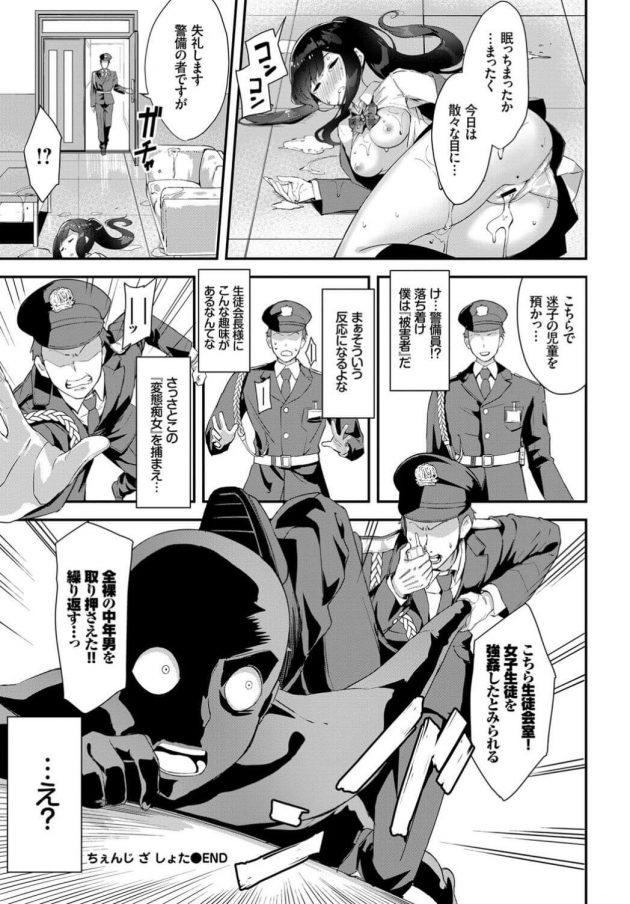 【エロ漫画】突然ショタになった彼がJKばかりの学校でイタズラし放題w【無料 エロ同人】(20)