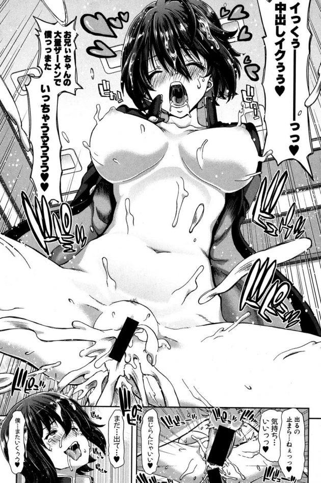 【エロ漫画】学ラン姿なボクっ娘妹に同時にフェラしてもらったり中出し絶頂!【無料 エロ同人】(23)