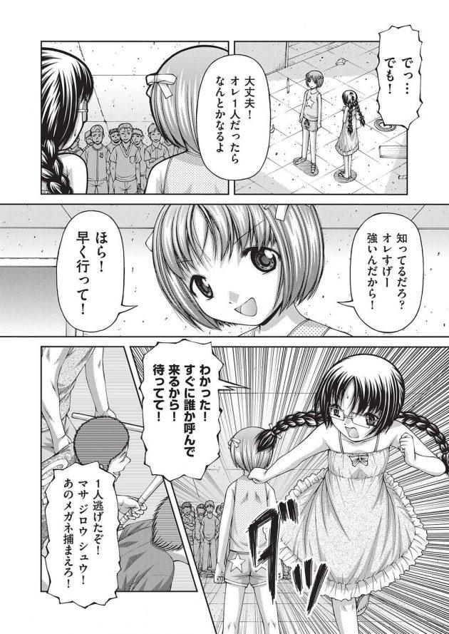 【エロ漫画】ロリ少女二人がボウガンで撃たれ容赦なくレイプ!【無料 エロ同人】