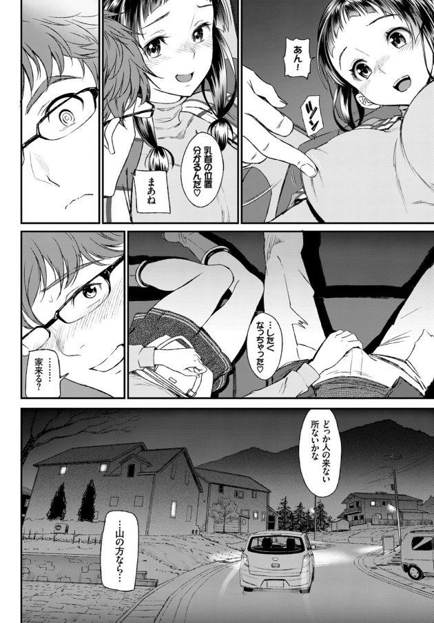 【エロ漫画】イク直前にお隣に壁ドンで怒られたカップルが野外イチャラブセックス!【無料 エロ同人】(8)