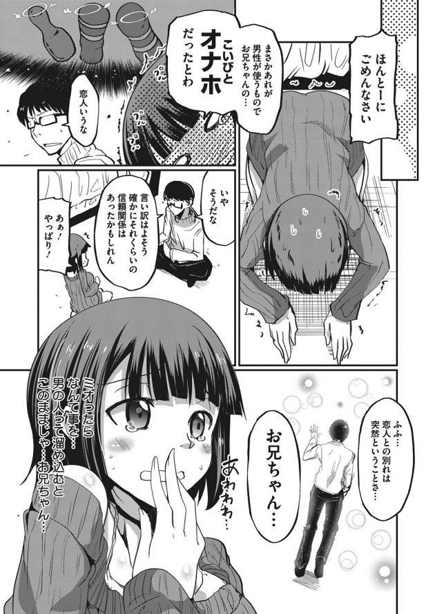 【エロ漫画】妹に愛用のオナホ達をボーリングピンにされる主人公w【無料 エロ同人】(3)