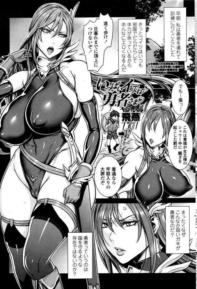 【エロ漫画】勇者が性欲で倒れちゃってそのまま処女を捧げて騎乗位セックス【無料 エロ同人】(1)