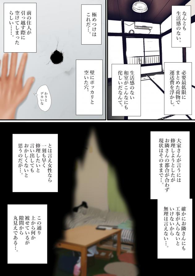 【エロ同人誌】ボロアパートの壁の穴を覗くと人妻がオナニーしていてるぞ!【無料 エロ漫画】