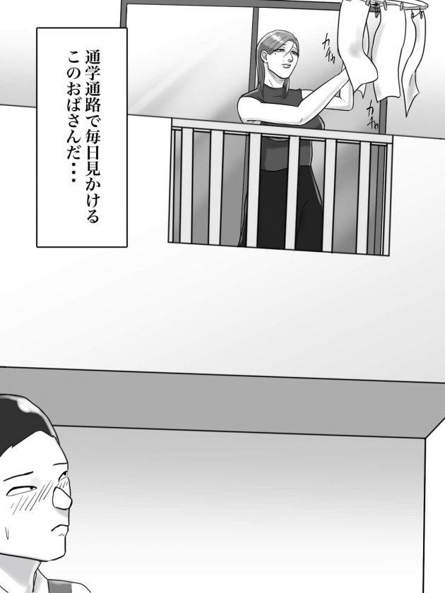 【エロ同人誌】憧れの熟女に告白したら付き合えることに!【無料 エロ漫画】