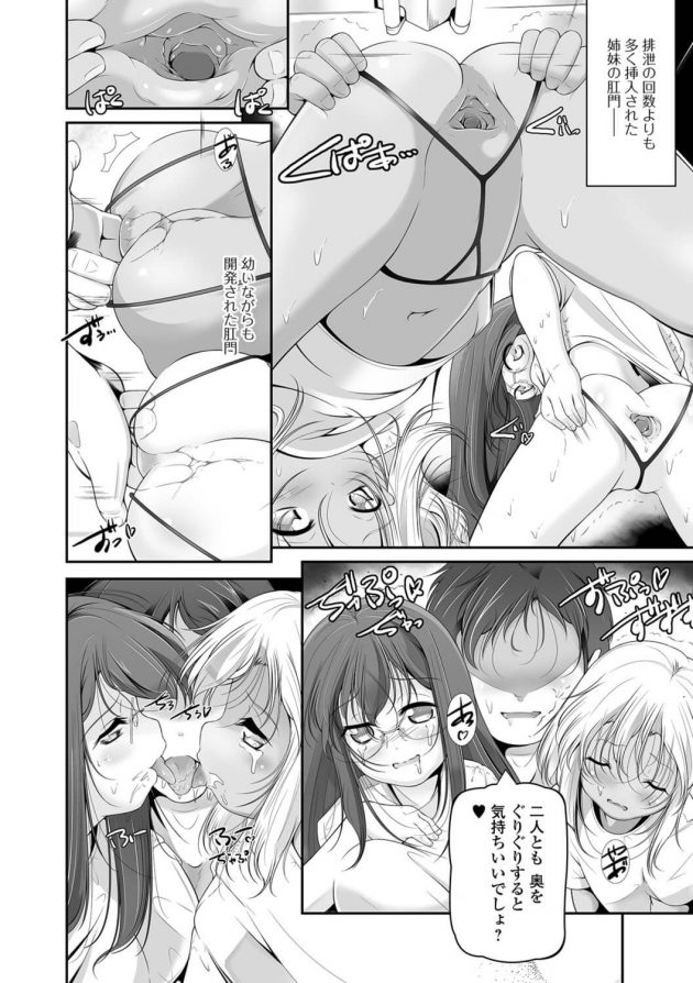 【エロ漫画】アイドルの秘密のお歌の練習は褐色妹にフェラさせて口内射精w【無料 エロ同人】(5)