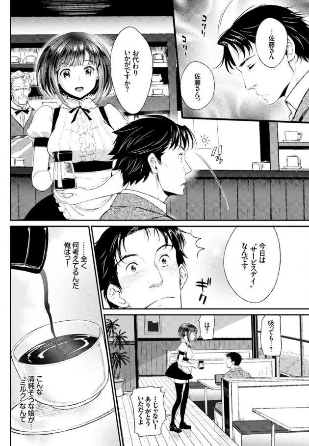 【エロ漫画】巨乳看板娘がマスターとカウンターの下ででパイズリフェラw【無料 エロ同人】(4)