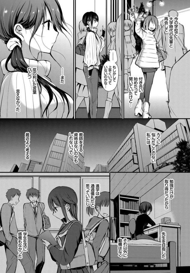 【エロ漫画】エロ女教師が学校のひと気の無い部屋で手マンされお漏らし絶頂!【無料 エロ同人】(5)