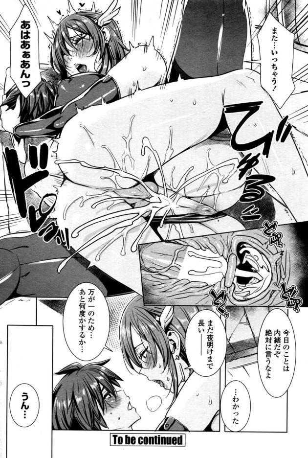 【エロ漫画】勇者が性欲で倒れちゃってそのまま処女を捧げて騎乗位セックス【無料 エロ同人】(16)