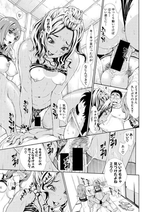 【エロ漫画】ギャルに援交を持ち掛けられてどんどん女の子が増えてハーレム状態にw【無料 エロ同人】(13)