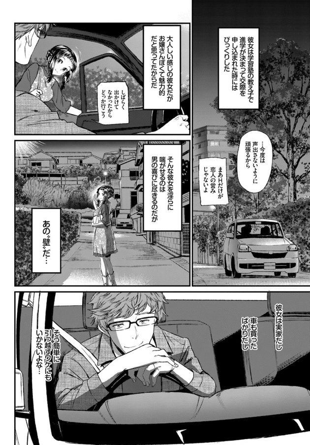 【エロ漫画】イク直前にお隣に壁ドンで怒られたカップルが野外イチャラブセックス!【無料 エロ同人】(6)