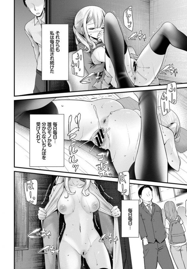 【エロ漫画】魔法のオナホで毎日遠隔で犯されるうちに快楽の虜にw【無料 エロ同人】(8)