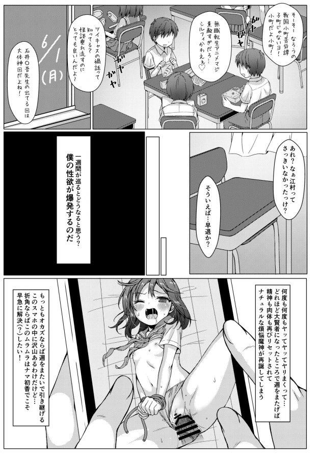【エロ同人誌】一週間をループしてる男が彼女を最上な状態でレイプしまくるぞ!【無料 エロ漫画】