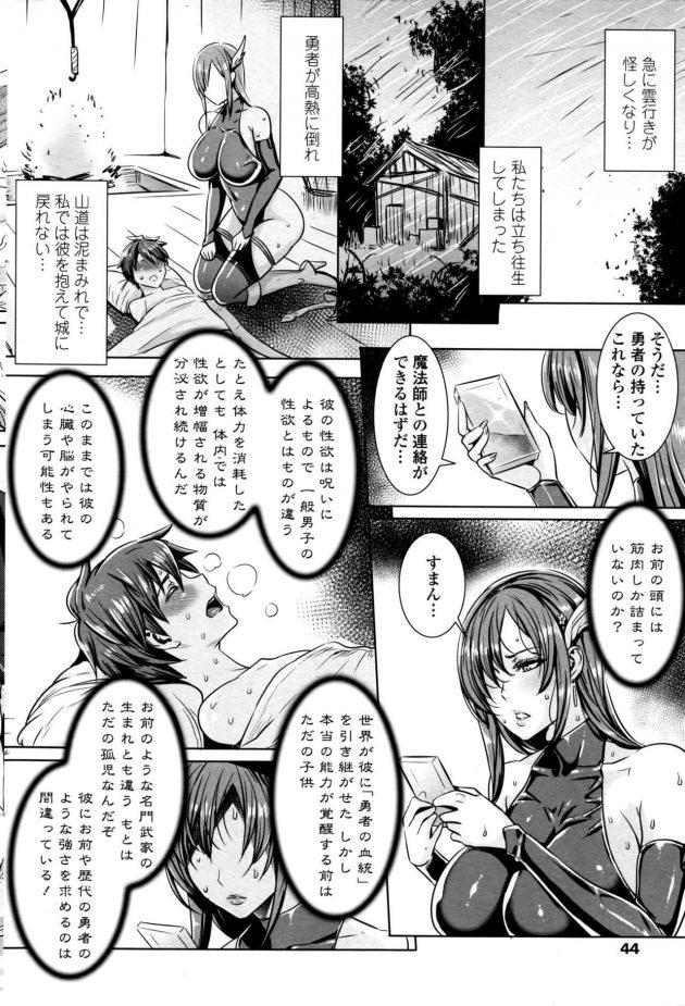 【エロ漫画】勇者が性欲で倒れちゃってそのまま処女を捧げて騎乗位セックス【無料 エロ同人】(2)