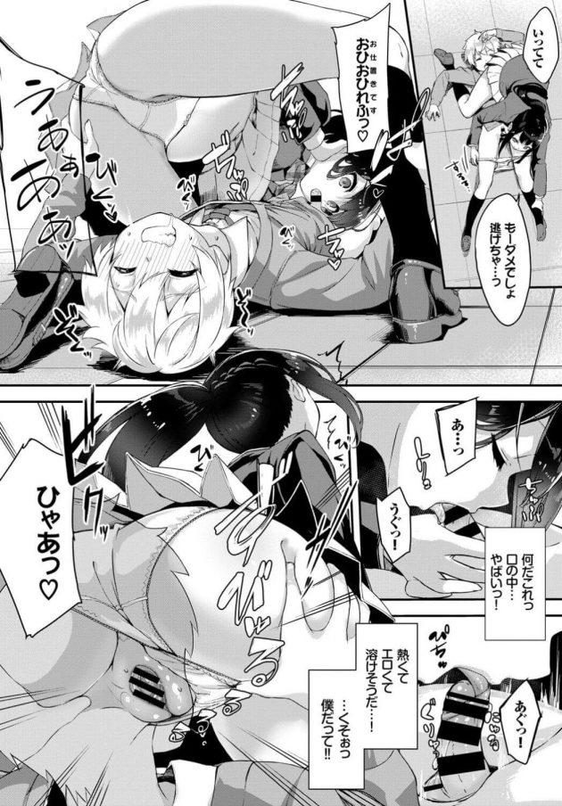 【エロ漫画】突然ショタになった彼がJKばかりの学校でイタズラし放題w【無料 エロ同人】(8)