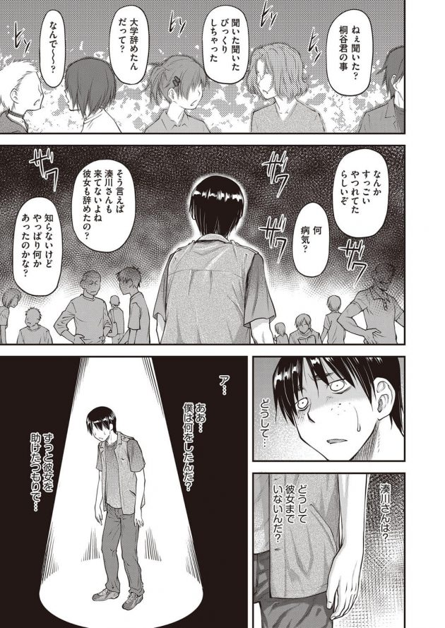 【エロ漫画】好きなJDを助けるために達に輪姦されて乱交セックスに!【無料 エロ同人】(3)