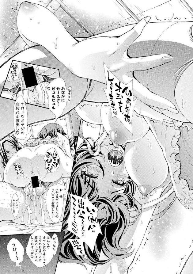【エロ漫画】ギャルに援交を持ち掛けられてどんどん女の子が増えてハーレム状態にw【無料 エロ同人】(31)