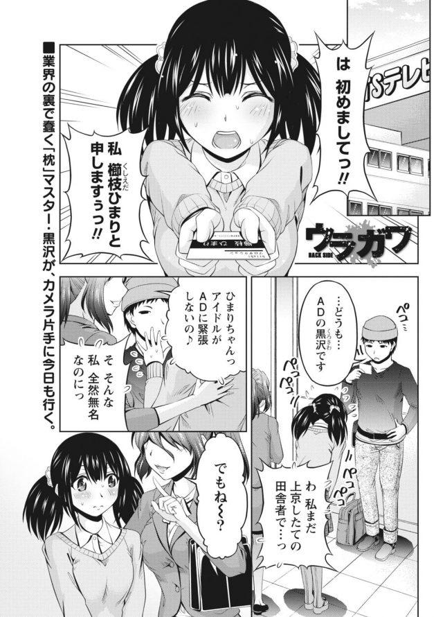 【エロ漫画】プロデューサーへのアイドルを枕営業を画策するも隠し撮り写真で脅迫されて…【無料 エロ同人】_169