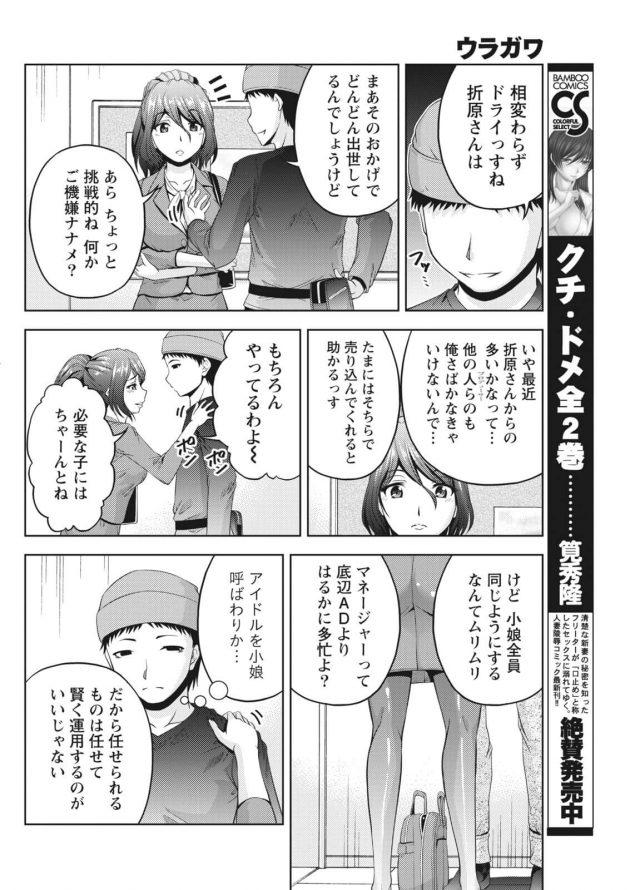 【エロ漫画】プロデューサーへのアイドルを枕営業を画策するも隠し撮り写真で脅迫されて…【無料 エロ同人】_172