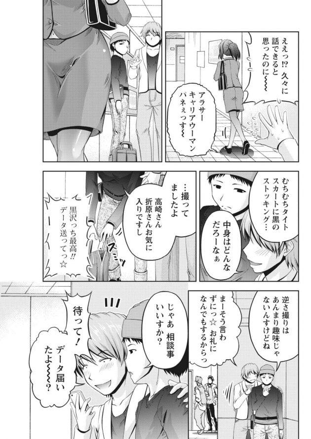 【エロ漫画】プロデューサーへのアイドルを枕営業を画策するも隠し撮り写真で脅迫されて…【無料 エロ同人】_175