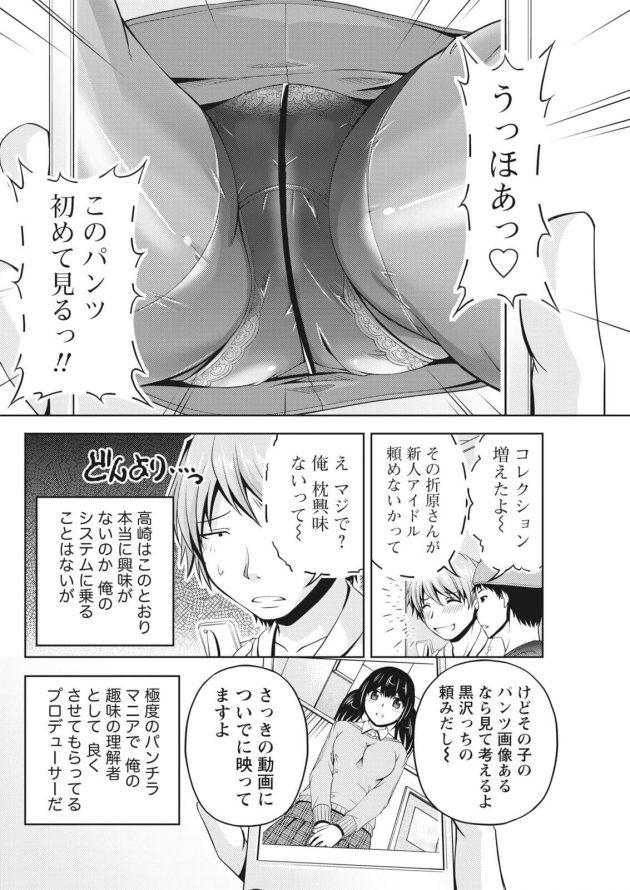 【エロ漫画】プロデューサーへのアイドルを枕営業を画策するも隠し撮り写真で脅迫されて…【無料 エロ同人】_176
