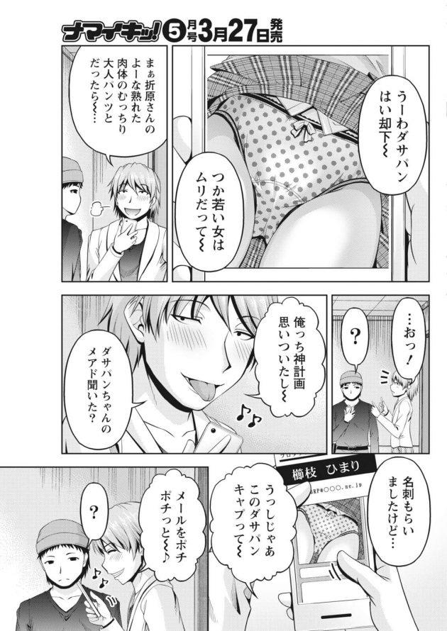【エロ漫画】プロデューサーへのアイドルを枕営業を画策するも隠し撮り写真で脅迫されて…【無料 エロ同人】_177