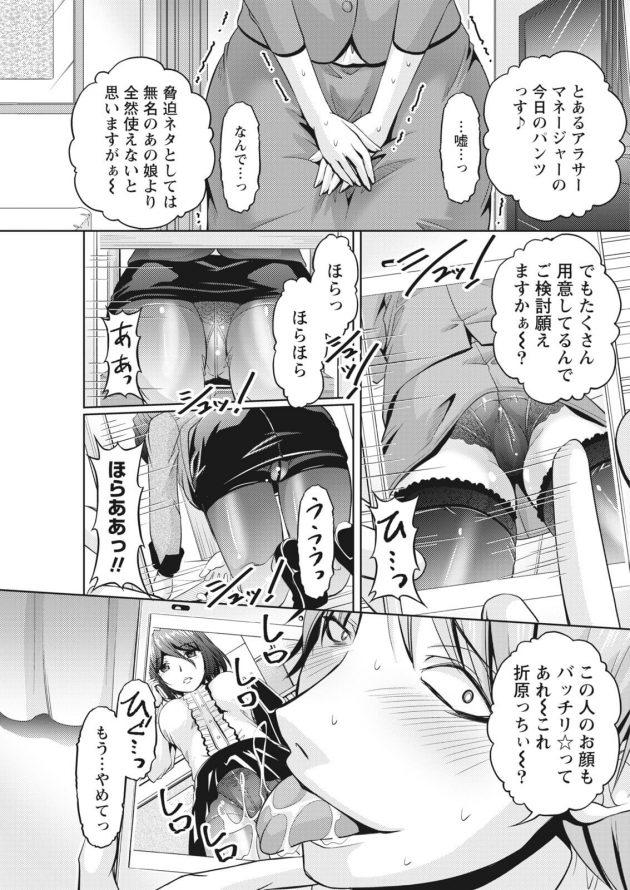 【エロ漫画】プロデューサーへのアイドルを枕営業を画策するも隠し撮り写真で脅迫されて…【無料 エロ同人】_183