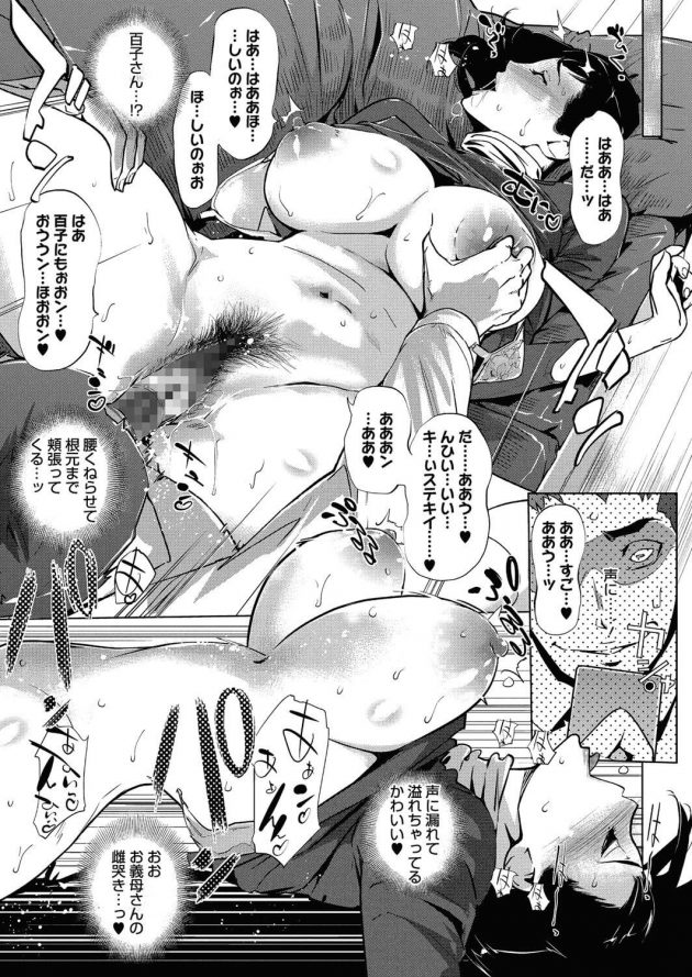 【エロ漫画】旅行中娘の夫に睡眠薬を盛られ睡眠姦セックスされるが彼女はそれを望んでたw【無料 エロ同人】(9)