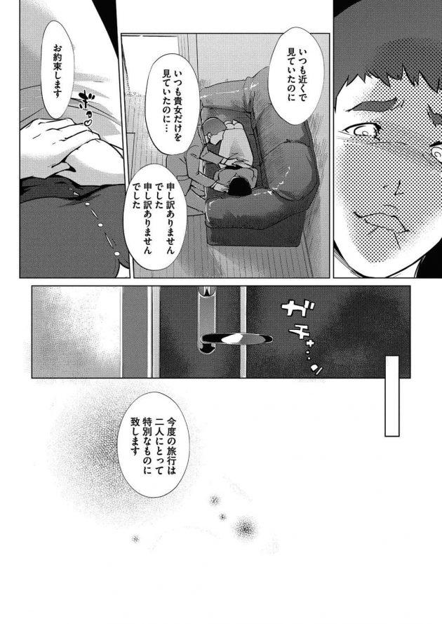 【エロ漫画】旅行中娘の夫に睡眠薬を盛られ睡眠姦セックスされるが彼女はそれを望んでたw【無料 エロ同人】(14)