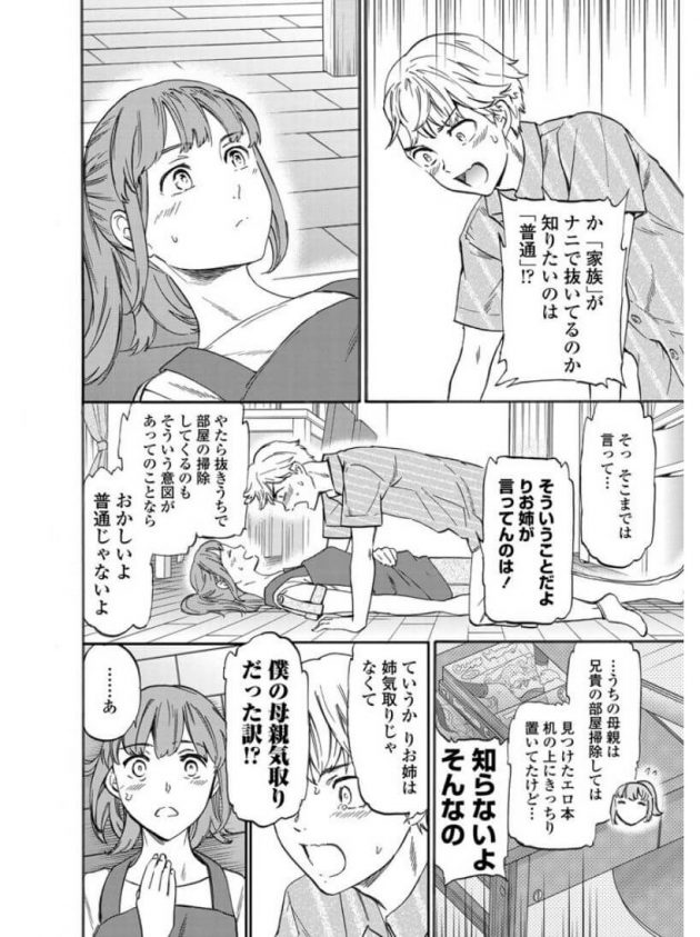 【エロ漫画】幼なじみなお姉さんの巨乳を直に堪能したりの急展開w【無料 エロ同人】(6)