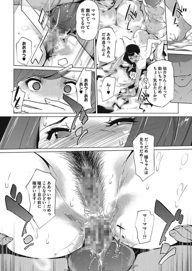 【エロ漫画】娘の夫に露天風呂で襲われアナルの快楽にヨガりまくってるぞ!【無料 エロ同人】(10)