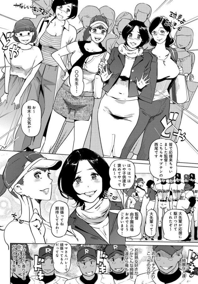 【エロ漫画】野球の応援に来たママさんチアガールは伝統の乱交セクロスのお祝いがあるw【無料 エロ同人】(2)