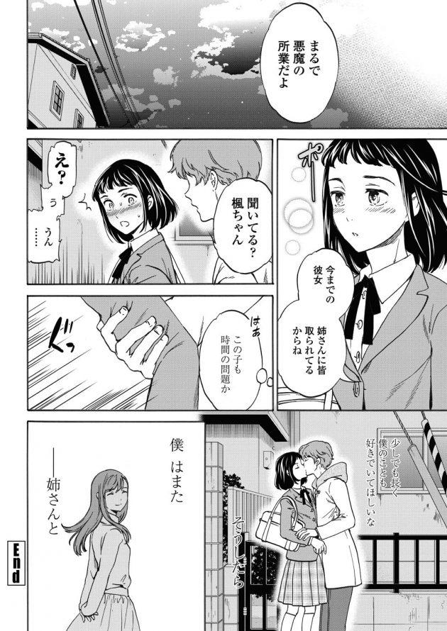 【エロ漫画】JKがヤリチンと噂の男子に恋をして彼の家でお姉さんも加わり3Pセクロス!?【無料 エロ同人】(26)