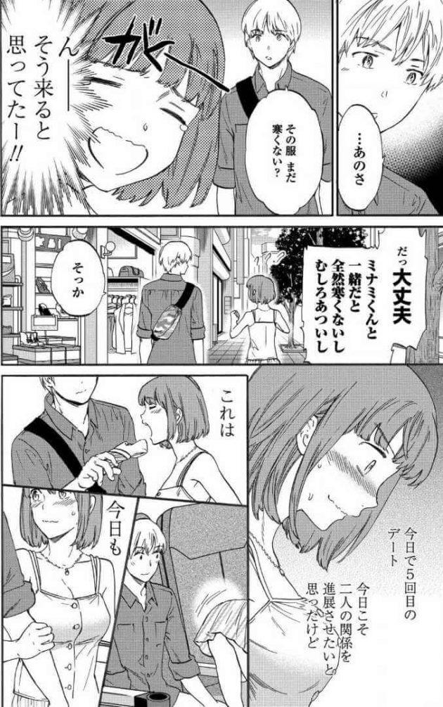 【エロ漫画】デートでエロい服でアピールしてるのに反応が薄いので…!【無料 エロ同人】(2)