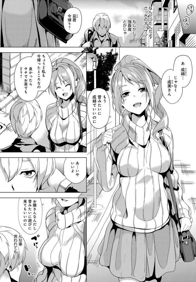 【エロ漫画】お姉さんがオジサンに操られて催眠姦で処女を奪っちゃってw【無料 エロ同人】(10)