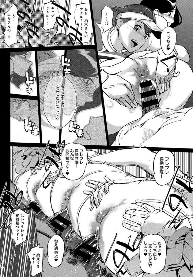 【エロ漫画】野球の応援に来たママさんチアガールは伝統の乱交セクロスのお祝いがあるw【無料 エロ同人】(24)