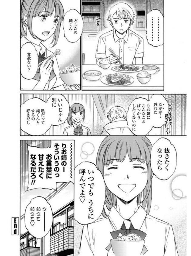 【エロ漫画】幼なじみなお姉さんの巨乳を直に堪能したりの急展開w【無料 エロ同人】(26)