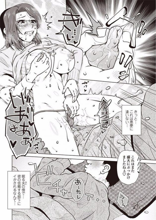 【エロ漫画】眼鏡っ子人妻が夫が単身赴任中に寝取られちゃうぞ!【無料 エロ同人】(4)