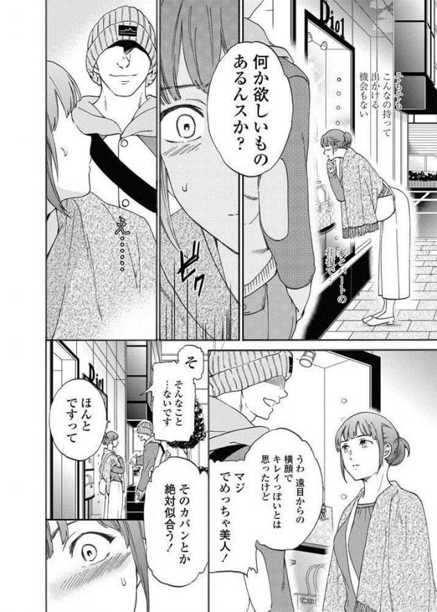 【エロ漫画】夜の生活に満足できてない人妻がナンパされ生ハメで浮気セックス!【無料 エロ同人】(2)
