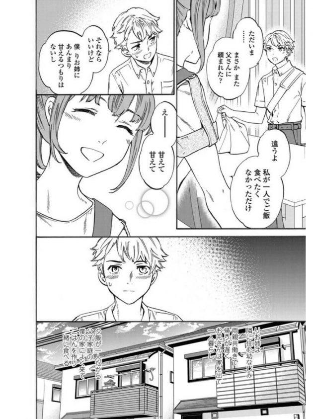 【エロ漫画】幼なじみなお姉さんの巨乳を直に堪能したりの急展開w【無料 エロ同人】(2)
