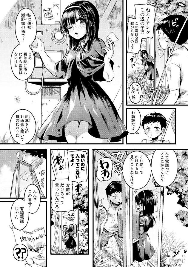 【エロ漫画】巨乳少女と公衆電話に閉じ込められ密着してるとお互いに興奮しちゃってw【無料 エロ同人】(2)