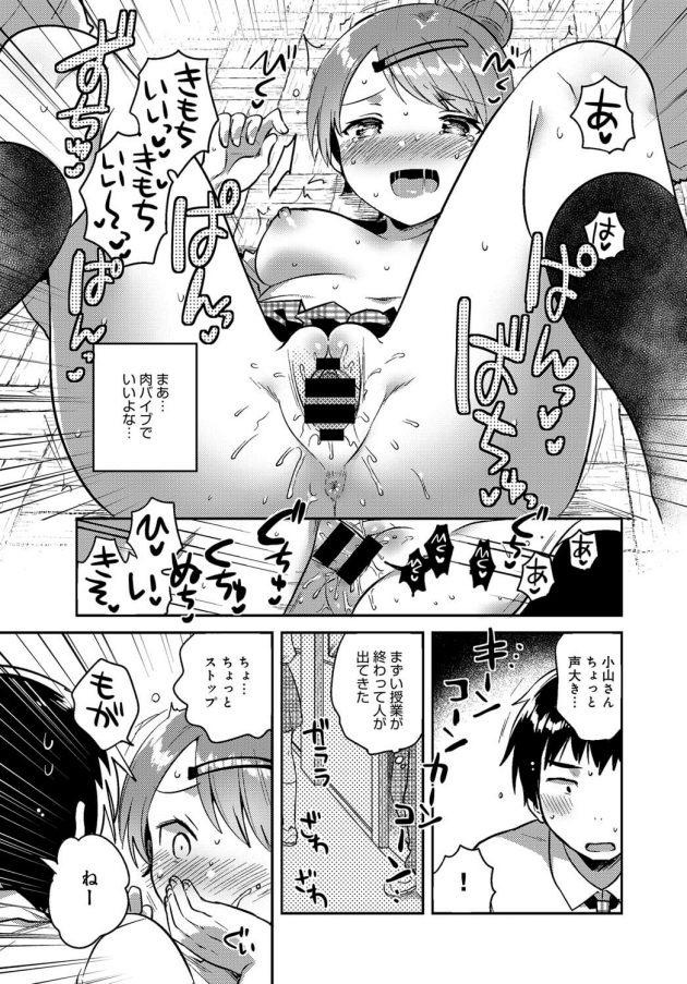 【エロ漫画】人気者なJKは実は肉便器願望があるなんてw【無料 エロ同人】(13)