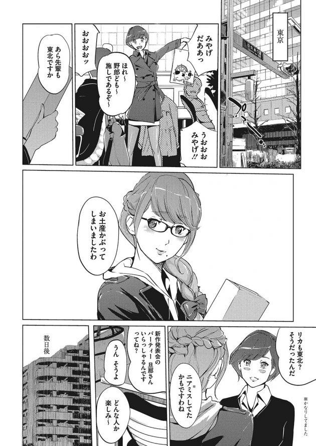 【エロ漫画】娘の夫に露天風呂で襲われアナルの快楽にヨガりまくってるぞ!【無料 エロ同人】(22)