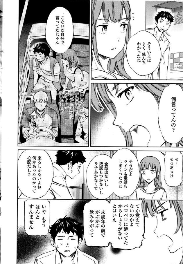 【エロ漫画】初デートに大幅遅刻し彼女にお仕置きれてM男に開眼w【無料 エロ同人】(4)