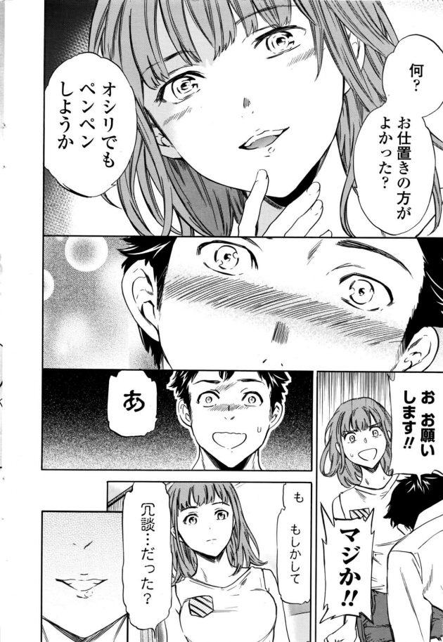 【エロ漫画】初デートに大幅遅刻し彼女にお仕置きれてM男に開眼w【無料 エロ同人】(8)