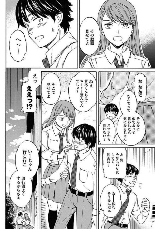 【エロ漫画】オナネタにしていたエロ配信主が同級生のJKに似ているんだが!【無料 エロ同人】(4)