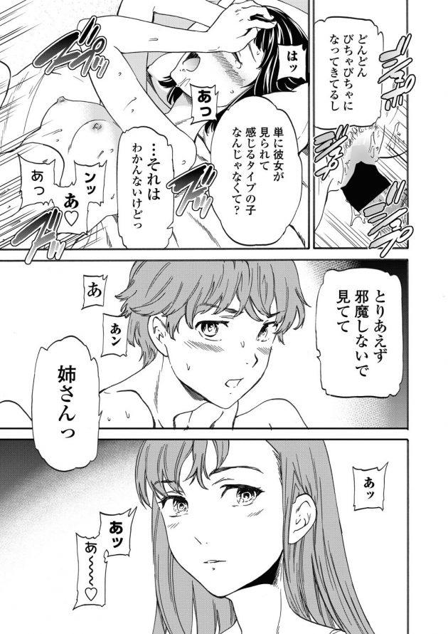 【エロ漫画】JKがヤリチンと噂の男子に恋をして彼の家でお姉さんも加わり3Pセクロス!?【無料 エロ同人】(15)