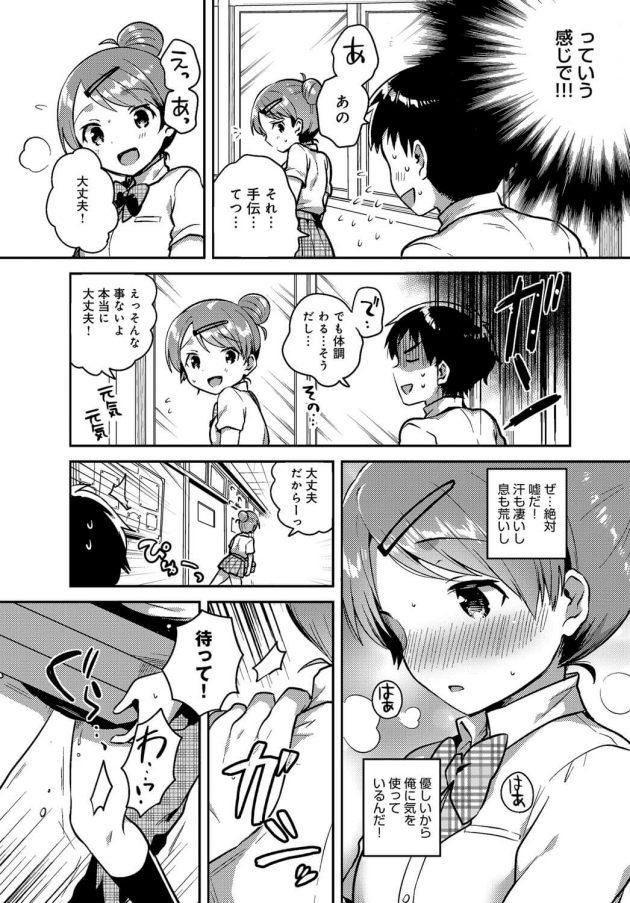 【エロ漫画】人気者なJKは実は肉便器願望があるなんてw【無料 エロ同人】(3)